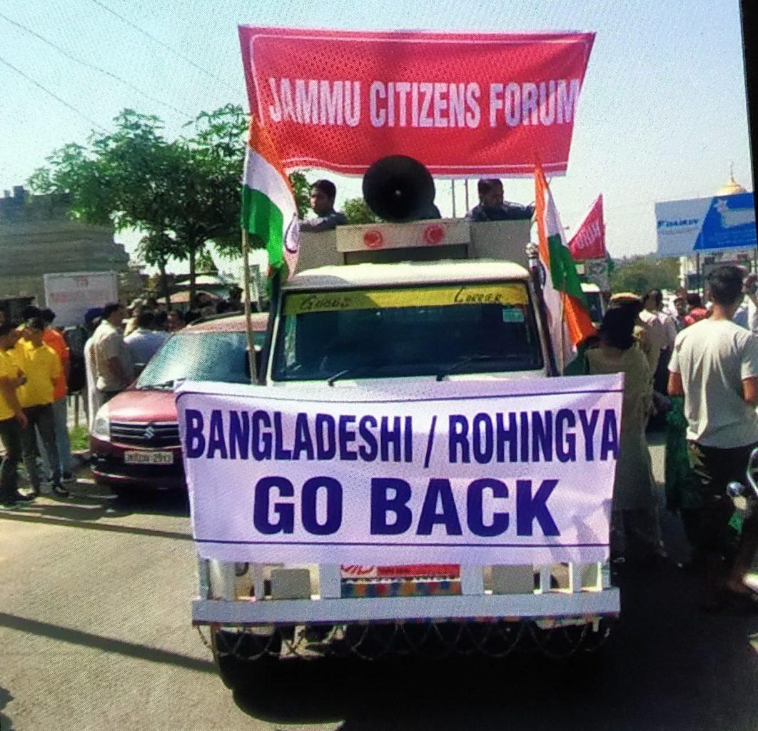 Protest against Rohingyas - Jammu