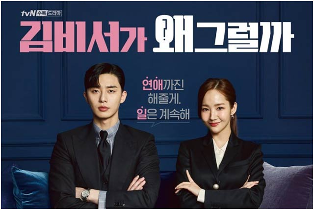 What's Wrong With Secretary Kim - Best K-Drama
